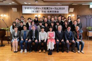 宇都宮ベンチャーズ起業フォーラム2020(集合写真)