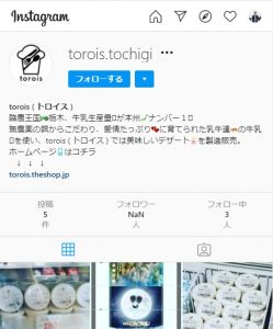 toroisのinstagram